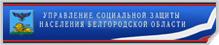 УСЗН Белгородской области